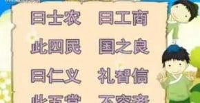 Một số câu thành ngữ trong tiếng Trung