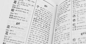 Hướng dẫn cách tra từ điển tiếng trung cho người mới học